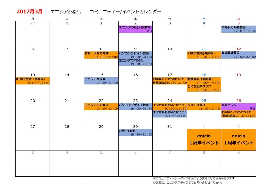 3月コミュニティカレンダー