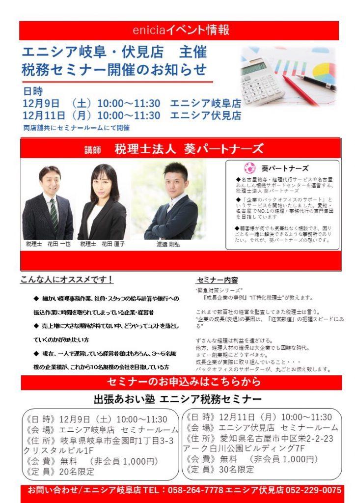 税務セミナー