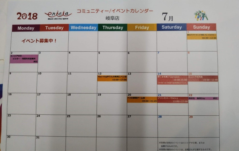 エニシア岐阜店 イベント