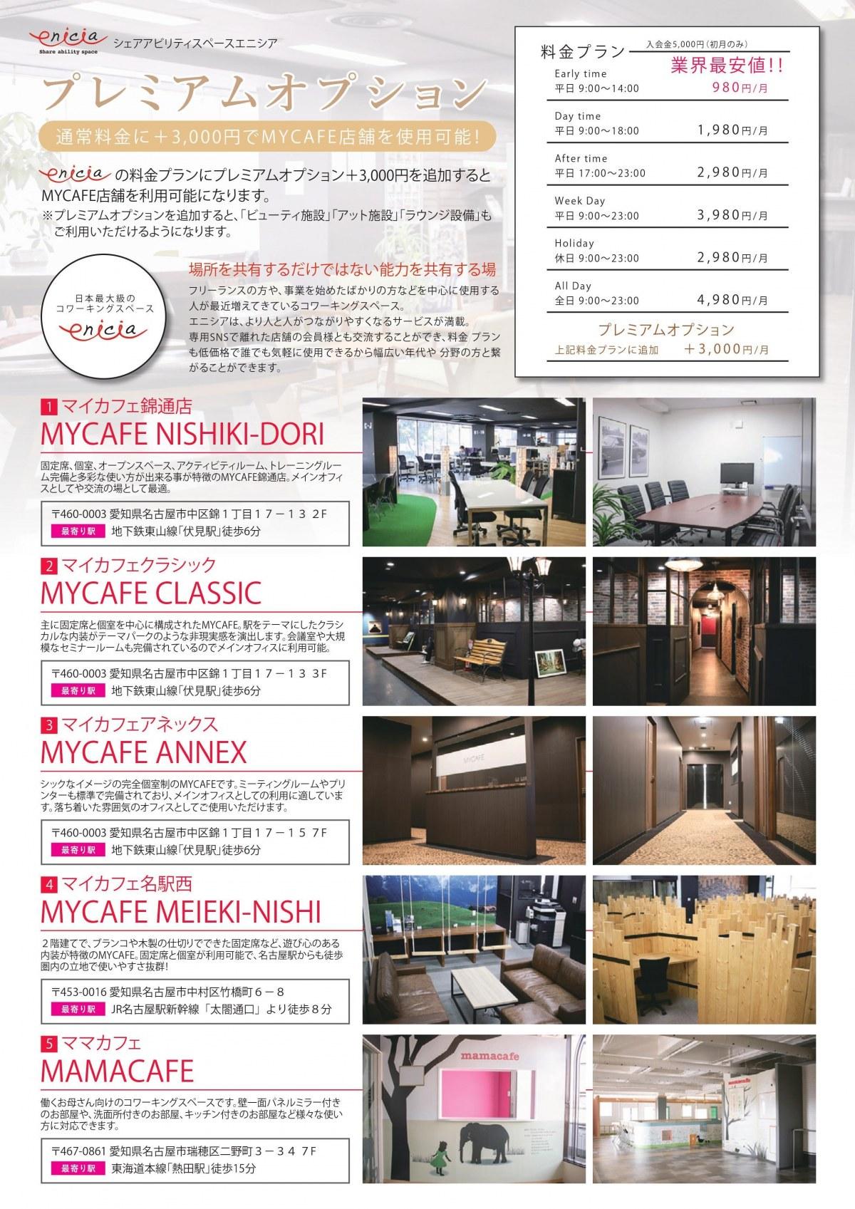 エニシア岐阜 MYCAFE