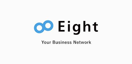 名刺アプリEightロゴ