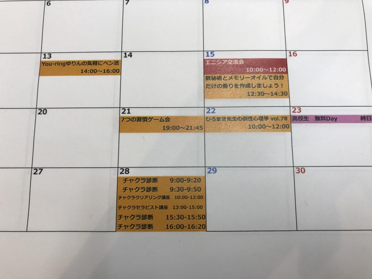 エニシア岐阜 イベントカレンダー