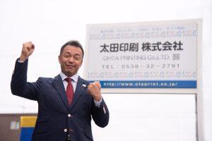 先祖代々経営している印刷会社の4代目社長を20年務める太田さん。