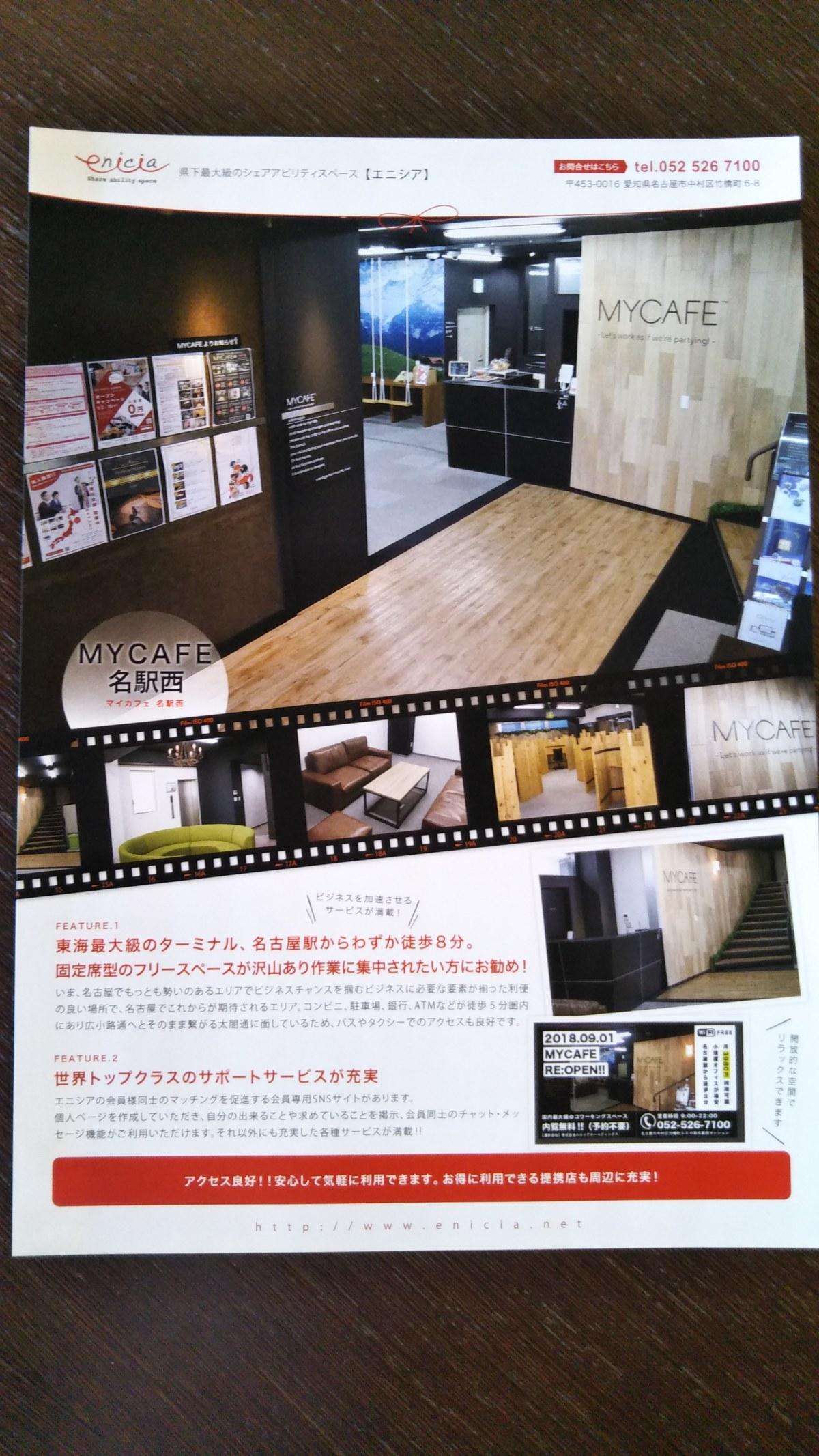 名駅 駅西 コワーキング 仕事 作業 シェアオフィス