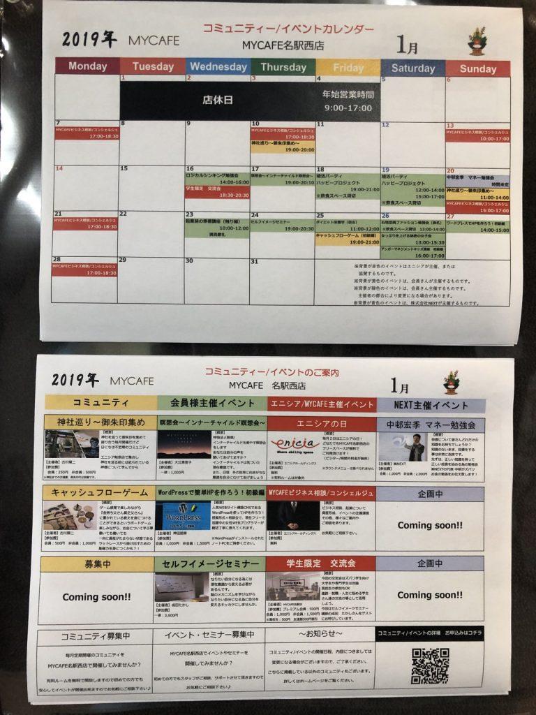 MYCAFE名駅西店イベント