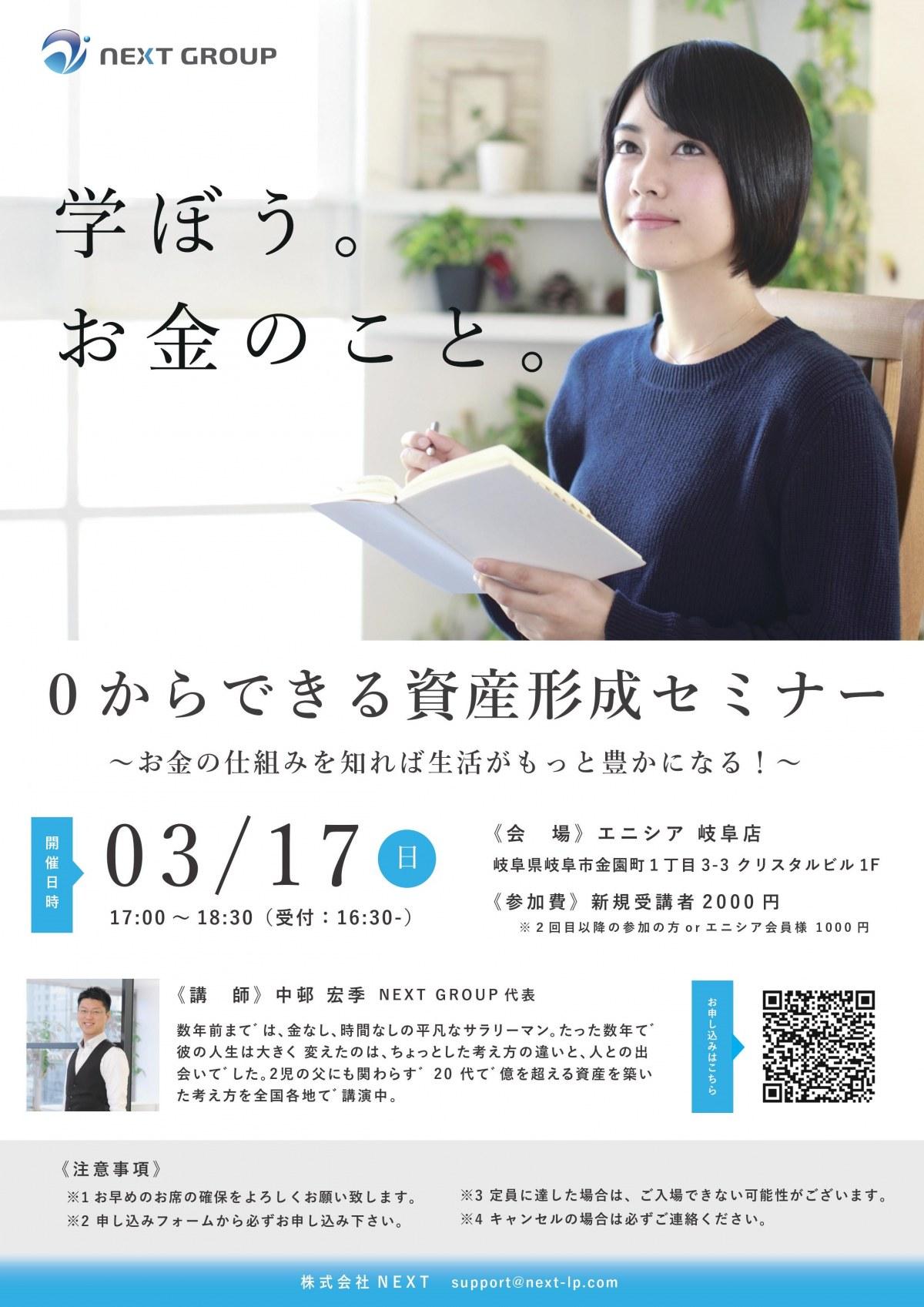 エニシア岐阜 資産形成セミナー