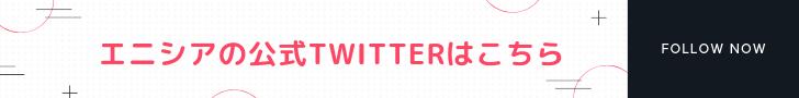 エニシアの公式Twitterアカウントはこちら